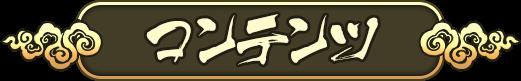 キングダム乱ゲームコンテンツ画面