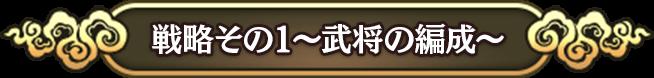 """武将の編成"""""""